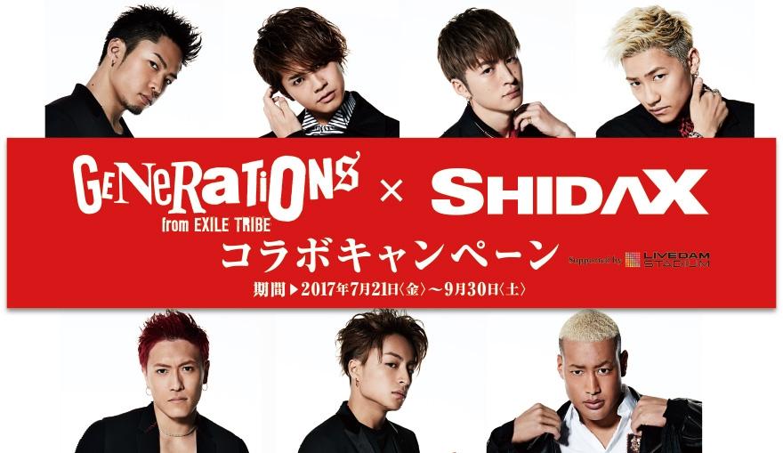 generations from exile tribe シダックスコラボキャンペーン シダックス