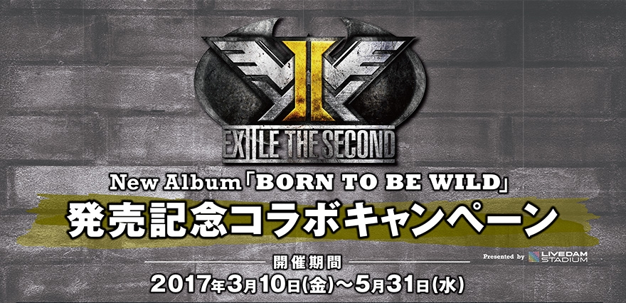 EXILE THE SECONDコラボキャンペーン詳細