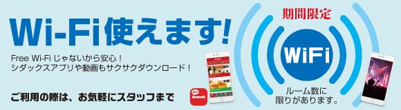 SHIDAX FREE Wi-fi ROOM